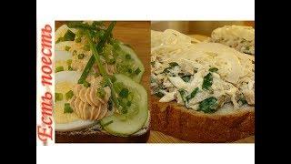 2 рецепта рыбных бутербродов - быстро, вкусно, сытно.
