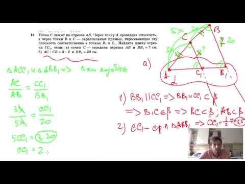 №18. Точка C лежит на отрезке АВ. Через точку А проведена плоскость, а через точки В и С