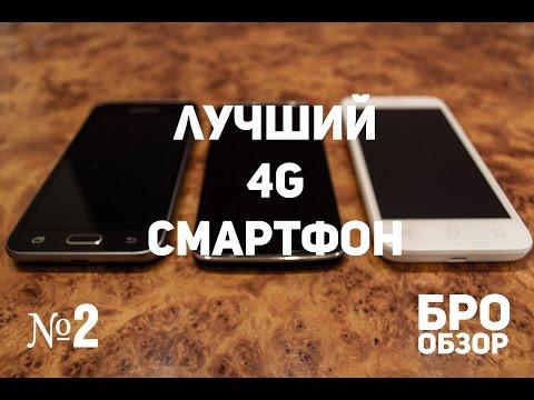 Лучший 4g смартфон!!! [BroReview]