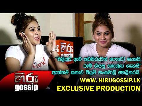 Hiru Gossip Exclusive Interview With Piumi Hansamali Leaked Photos