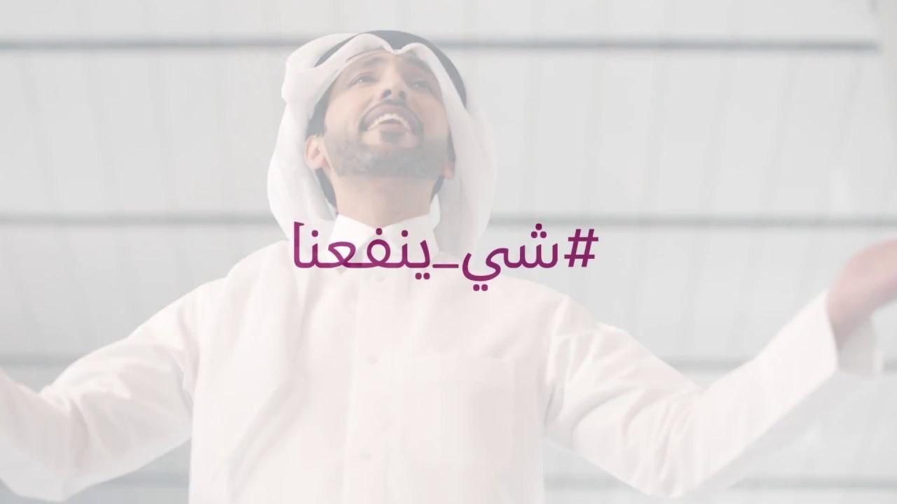#شي_ينفعنا عمل رمضاني من QNB مع فهد الكبيسي