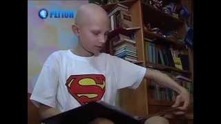 Тринадцятирічний Стас бореться з раком