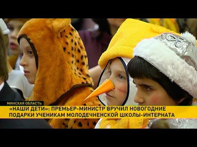 «Наши дети»: Андрей Кобяков вручил новогодние подарки ученикам Молодечненской школы-интерната