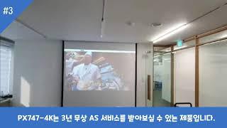 ★뷰소닉 PX747 프로젝터 설치★ 전동매립 스크린도 …