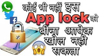 How to lock app by  App lock master | app lock hide number | secure app lock in Hindi ( 2017 )
