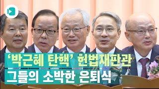 '박근혜를 파면한다' 그 뒤...헌재를 떠나는 5명의 '마지막 바람'/비디오머그