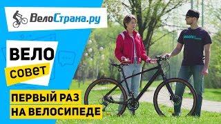 Первый раз на велосипеде. Велосовет #1