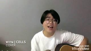 หวาน - CELLS | Cover By Cat Ji