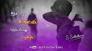 Tamil Love Failure Whatsapp Status Lyrics || Sad Dialogue || Sad Quotes