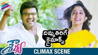 Best Climax Scene | Shourya Movie Best Scenes | Manchu Manoj | Regina Cassandra | Telugu FilmNagar