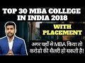 Top 30 MBA College in India 2018 | Best MBA College in India | Careers in MBA Hindi | CAT, GMAT,IIM