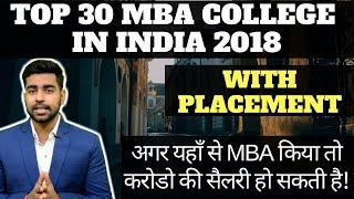 Top 10 MBA - Top 30 MBA College in India 2018 | Best MBA College in India | Careers in MBA Hindi | CAT, GMAT,IIM