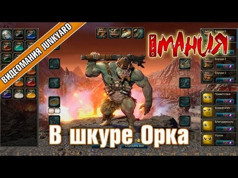 видео: ➤ panzar: forged by chaos - В шкуре Орка