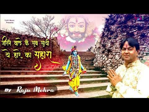 जीतने-वाले-के-सब-साथी-ये-हारे-का-सहारा- -heart-touching-shyam-bhajan-by-raju-mehra- -audio