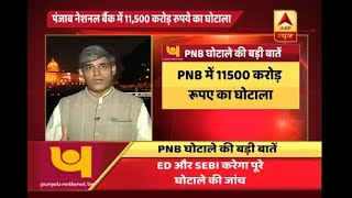 Jan Man: PNB transfers fraud details to BSE and NSE, official press release on hold