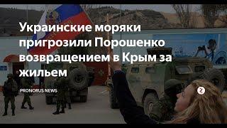 Крым Украинские военные переходят на сторону России ? Спустя 4 года