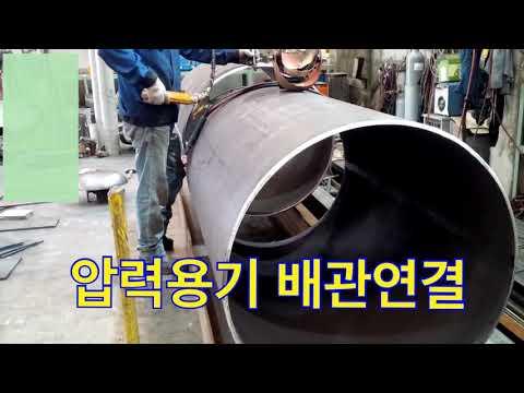 압력용기 파이프관 연결작업