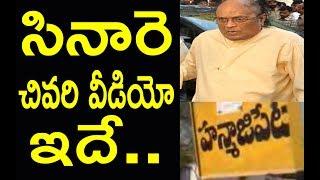 Dr C Narayana Reddy Rare Video | సినారె చివరి వీడియో ఇదే | Cinema Politics