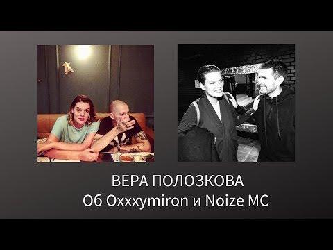"""Вера Полозкова - Об Oxxxymiron и Noize MC (Проект """"ещёнепознер"""", 31.10.2019)"""