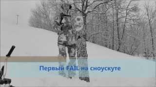 Fail in snowscoot