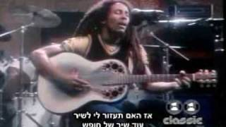 Bob Marley-Redemption Song מתורגם