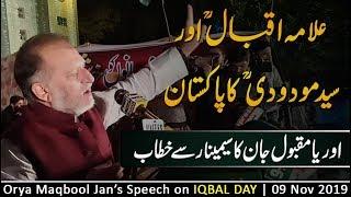 Orya Maqbool Jan's Speech on IQBAL DAY   09 Nov 2019