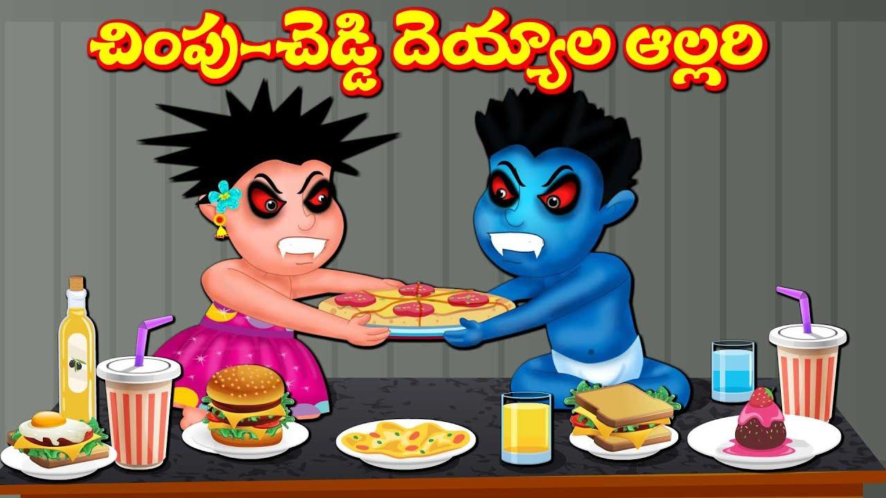 చింపు చెడ్డి  దెయ్యాల అల్లరి  1 -Chimpu Cheddi Deyyam Telugu Stories -Panchatanra Kathalu