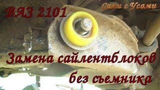 Замена сайлентблоков на ВАЗ 2101 без съемника