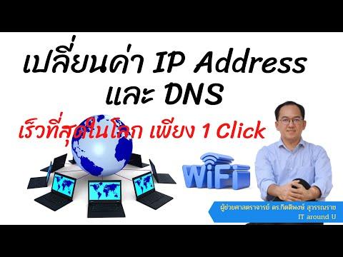 เทคนิคการเปลี่ยนค่า IP address and DNS เร็วที่สุดเพียง 1 click (Change IP address very fast)
