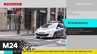 Ученые во Франции предупредили о второй волне COVID-19 - Москва 24