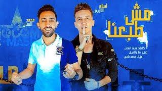 مهرجان مش طبعنا ( نجوم مهرجان انا جدع ) محمد الفنان و اسلام الابيض - هيكسر مصر 2020