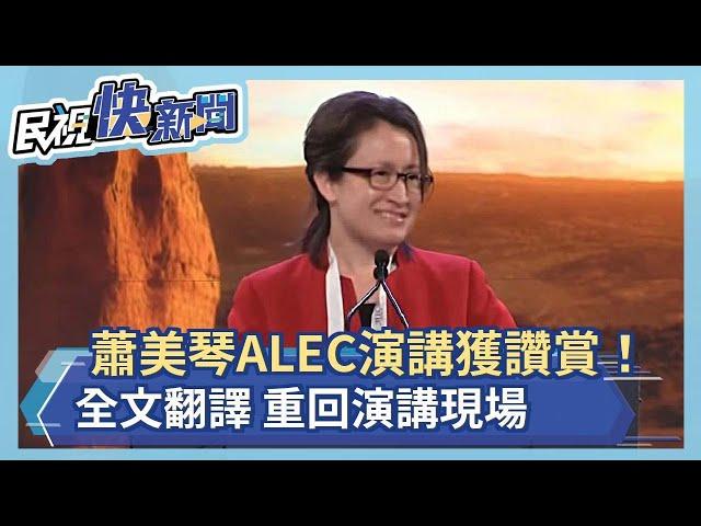 快新聞/蕭美琴ALEC流利英文演說 在台灣發推特不會被抓去關 對比中國獲熱烈掌聲-民視新聞