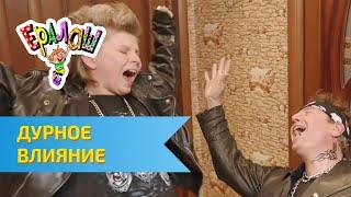 Download Ералаш Дурное влияние (Выпуск №318) Mp3 and Videos