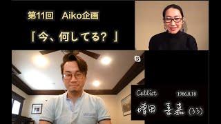 「今、何してる?」第11回 増田喜嘉さん(チェロ奏者)
