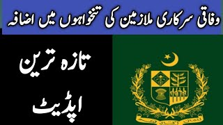 Salary increase Federal government employees latest news