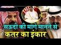 Qatar ने Saudi की मांगे मानने से किया इंकार  Al Jazeera चैनल बंद करना भी था शामिल