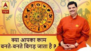 गुरूजी: क्या आपका काम बनते-बनते बिगड़ जाता है ? जानिए निदान | ABP News Hindi