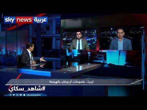 ليبيا.. طموحات أردوغان بالهيمنة  - نشر قبل 9 ساعة