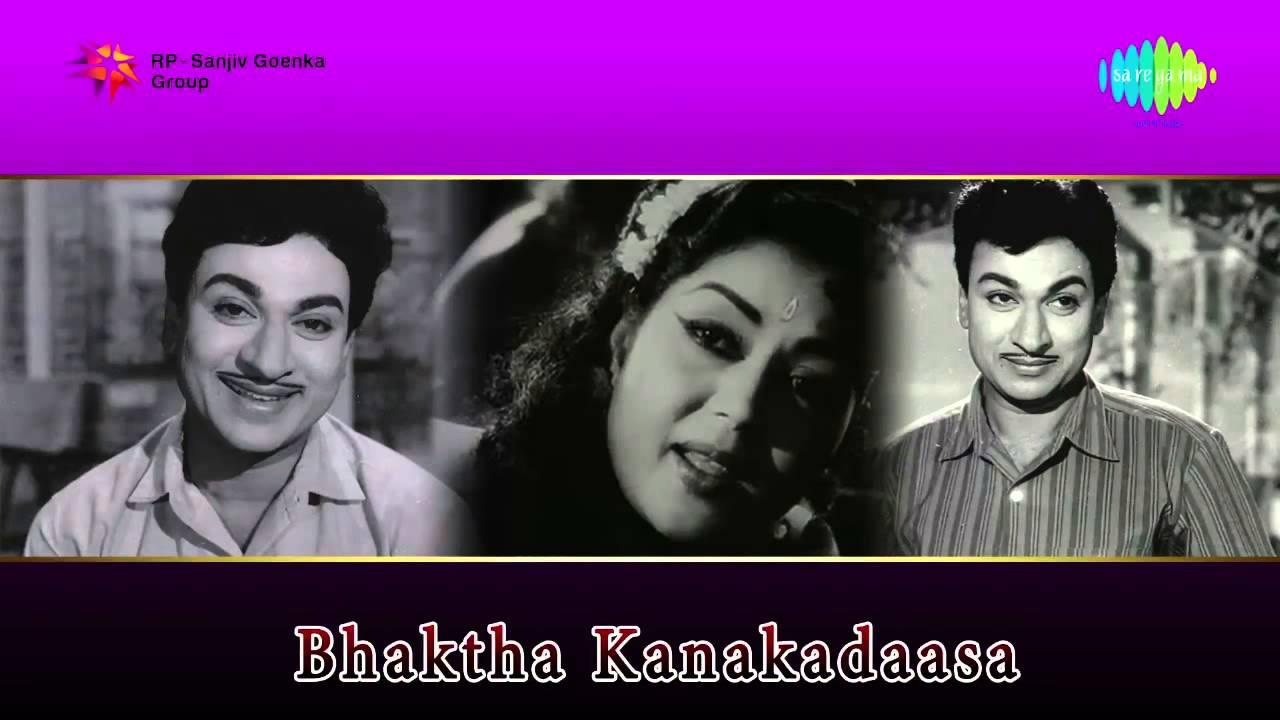 Bhaktha Siriyala - Lyrics Raaga