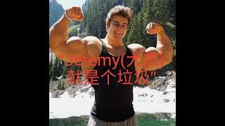 """健体姐夫Jeff Seid(3) """"Jeremy(大节)就是个垃圾"""""""