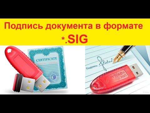 ✅ Формат *.SIG  - подписываем документы ЭЦП 🔑🔑🔑