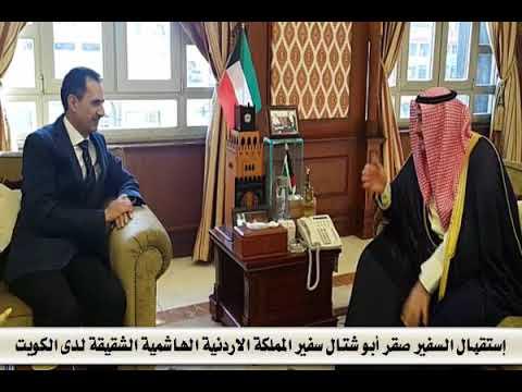 الشيخ فيصل الحمود: العلاقات الكويتية الأردنية من القلب إلى القلب🇯🇴🇰🇼