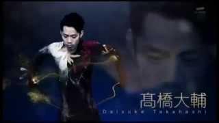 高橋大輔 高桥大辅 高橋大輔 다카하시 다이스케 Daisuke Takahashi Taka...