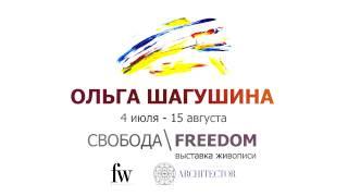 ''FREEDOM/СВОБОДА''.Выставка Ольги Шагушиной в иц ARCHITECTOR
