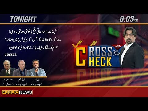 Cross Check with Owais Tohid | 23 January 2019 | Public News