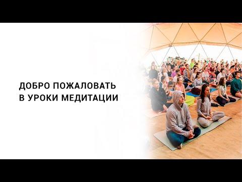 Медитация онлайн на Портале Медитации