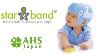 赤ちゃんの頭の形のことならAHS Japan へご相談ください。 http://www.a...
