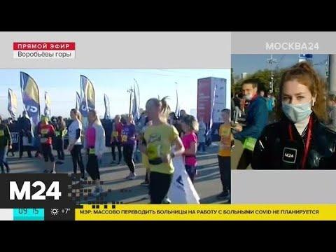 """В Москве стартовал полумарафон """"Моя столица"""" - Москва 24"""