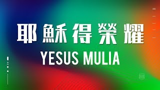 Download Mp3 耶穌得榮耀 / Yesus Mulia   Lyric Video  - Jpcc Worship