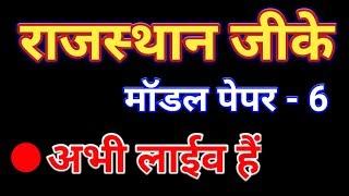 rajasthan gk mock test in hindi | Rajasthan gk live test | Jail Prahari Bharti 2018 | GK, Maths P-6